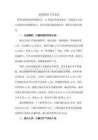 新型肺炎防控工作總結報告范文
