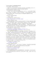 北京市企业职工生育保险政策访谈实