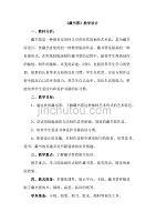 五年級下冊美術教案第11課 藏書票蘇少版
