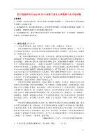 四川省绵阳市江油中学高三语文上学期第三次月考试题