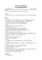 福州某汽车公司过程审核记录生产和服务提供控制程序