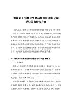 湖南太子奶集团受让国有股权方案(doc 5页)