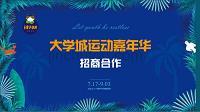 2020重慶大學城運動嘉年華策劃案(含招商)