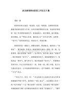 抗擊新型肺炎防控工作征文5篇