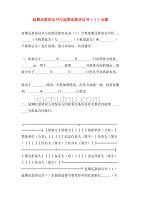 延期還款協議書與延期還款協議書(1)合集