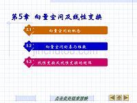 高职公共课线性代数 线性代数5