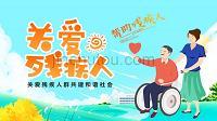 關愛殘疾人共建和諧社會動態PPT模板