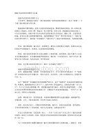2020年武漢肺炎疫情作文3篇