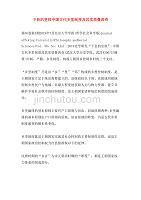 下縣的皇權中國古代鄉里制度及其實質魯西奇