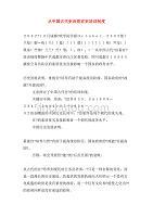 从中国古代吏治看官吏培训制度