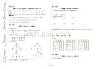 沈阳市实验小学一年级数学上学期期中考试试题 含答案.doc