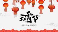 红色中国风元宵节PPT模板