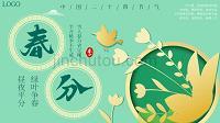 小清新風中國傳統二十四節氣之春分介紹PPT模板