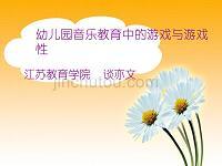 (北京)音樂教育中的游戲與游戲性