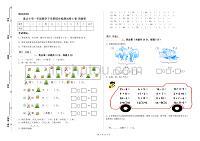 重點小學一年級數學下學期綜合檢測試卷A卷 附解析.doc