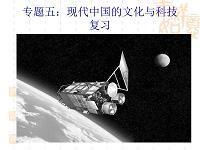 現代中國的文化與科技復習總結