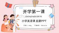 粉色唯美風開學第一課英語課件PPT模板