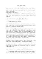 法制宣傳教育會議紀要.docx