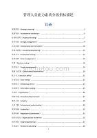 管理人員能力素質分級指標描述