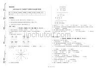 沈阳市实验小学三年级数学下学期期中考试试题 附答案.doc