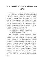 鄉鎮廣電局年度機關黨風廉政建設工作總結[范本]