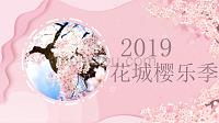 花城浪漫櫻樂季(櫻花節)活動策劃方案