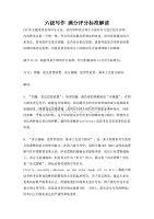 六级写作评分标准解读批改报告.docx