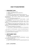 1、白酒生產許可證申請材料要求