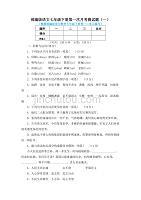 2020年部編版語文七年級下冊第一次月考測試題及答案(一)