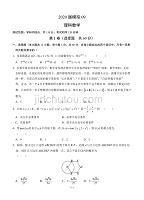 安徽省六安市第一中學2020屆高三下學期模擬卷(九)數學(理)(含答案和解析)