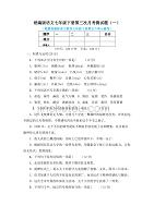 統編版語文七年級下冊第三次月考測試題及答案(一)