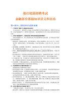 中國銀行校園招聘備考講義