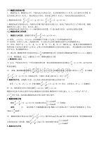 高三高考數學:圓錐曲線的知識點、結論、易錯點、真題