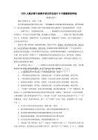 2020人教必修下冊高中語文《中國建筑的特征》作業設計8
