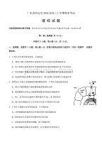 廣東省清遠市2018屆高三上學期期末考試理綜試卷(word版含答案)