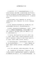 高考爆笑段子大全.pdf