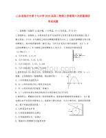 山東省臨沂市第十九中學2020屆高三物理上學期第六次質量調研考試試題