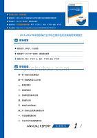 研究报告-2016-2022年中国机械行业市场全景评估及发展趋势预测报告(目录)
