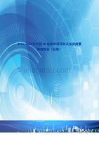 2016-2022年中国3D电视市场评估及投资前景预测报告(目录)