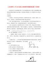 山東省博興二中2020屆高三物理教學質量檢測試題(無答案)