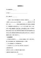 商业装修管理协议完整版.doc