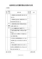 监理单位合同履约情况考核评分表完整版.doc