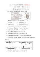 2020年中考地理(人教版)三輪沖刺 七年級下冊綜合復習提升卷(中考真題匯編)(含答案)