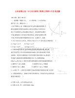 山東省微山縣一中2020屆高三物理上學期9月月考試題