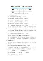 人教部編版語文七年級(初一)下冊全套月考試題附答案(共3套)