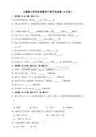 人教版數學四年級下冊--月考試卷(4月份)(含答案)