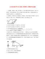 山東省實驗中學2020屆高三物理第二次模擬考試試題