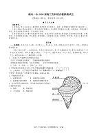 福州一中2020屆高三文科綜合下冊模擬測試文綜卷(五)(含答案和解析)
