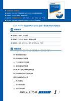研究报告-2016-2022年中国制氧机行业市场全景评估及发展趋势预测报告(目录)