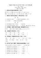統編(部編)版語文下冊五年級第二次月考卷(3、4單元)(無答案)